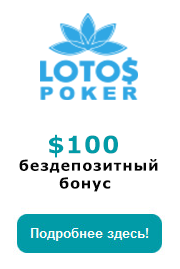 Бездепозитный бонус Lotos Poker