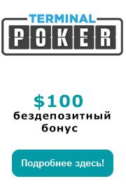 Бездепозитный бонус Terminal Poker