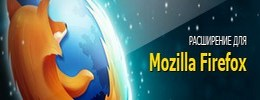 плагин mozilla