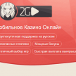 Обзор онлайн Casino 2 Go
