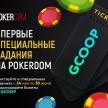 PokerDom ввел ежедневные задания GCOOP