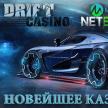 Обзор игрового клуба — казино Drift