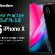 Получи iPhone X благодаря покер руму PokerDom