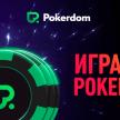Как качественно построить свою игру в PokerDom