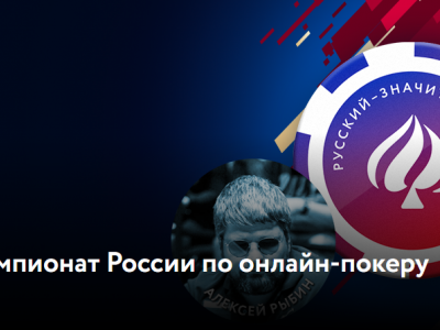 Открытый Чемпионат России по онлайн покеру уже в PokerDom